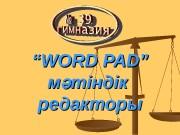 Презентация Word Pad мтіндік редакторымен жмыс слайд