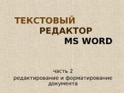 Презентация Word red i form 2