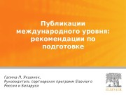 Презентация World-class publication March 2013