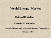 Презентация world energy market 2 final