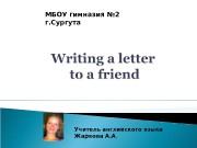 Презентация Writing a letter