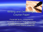Презентация Writing and Defending a Course Paper 1 1