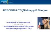 Презентация WWS presentation