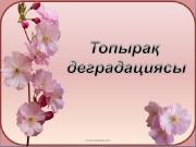Презентация www.ZHARAR.com- топырак