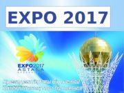 EXPO 2017 www. ZHARAR. com  Дүниежүзілік көрме
