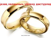 Қазақ халқының үйлену дәстүрлері www. ZHARAR. com