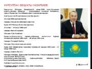 Н рс лтан бiш лы Назарбаев (6 шілде