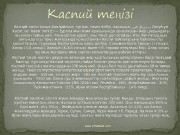 Презентация www.ZHARAR.com kaspi 2