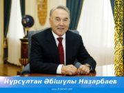 Нұрсұлтан Әбішұлы Назарбаев www. ZHARAR. com  www.