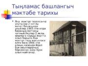 Тыңламас башлангыч мәктәбе тарихы  Яңа мәктәп төзелгәнче