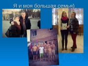 Презентация Я и моя семья