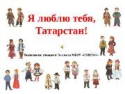 Я люблю тебя, Татарстан! Выполнили: учащиеся 7 в