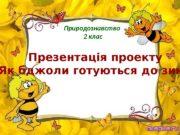 Презентація проекту Як бджоли готуються до зими Природознавство