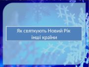 Як святкують Новий Рік інші країни 01 101112