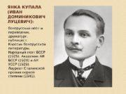 ЯНКА КУПАЛА (ИВАН ДОМИНИКОВИЧ ЛУЦЕВИЧ): белорусский поэт и