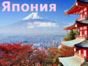 Япония  Государство общей площадью 377, 4 тыс.