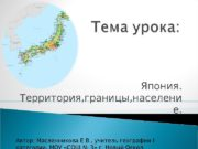 Япония.  Территория, границы, населени е. Автор: Масленникова