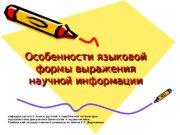 кафедра русского языка, русской и зарубежной литературы, журналистики