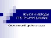 Презентация Языки и методы программирования