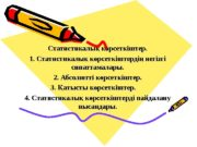 Статистикалы к рсеткіштер. қ ө 1. Статистикалы к