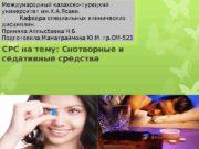 СРС на тему: Снотворные и седативные средства