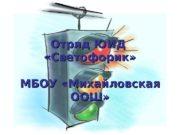 Отряд ЮИД  «Светофорик» МБОУ «Михайловская ООШ»