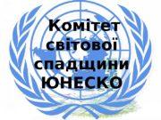 Комітет світової спадщини ЮНЕСКО  Аня кинь