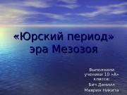 Презентация Yursky period