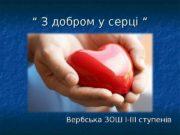 """"""" """" З добром у серці """" Вербська"""