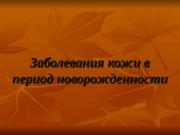 Презентация Zabolevania kozhi v period novorozhdennosti