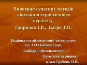 Презентация Zabolevania rogovitsi