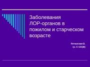 Презентация Заболевания ЛОР-органов в пожилом и старческом возрасте