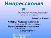 Импрессиониз м Авторы : Ходосова Анастасия