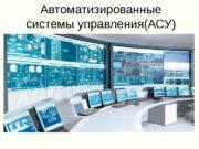 Автоматизированные системы управления(АСУ)  Николай Иванович Ведута Создатель