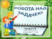Процюк Н. В. вчитель початкових класів Боярської ЗОШ
