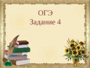 ОГЭ Задание 4 1 Глазина Е. А. СОШ