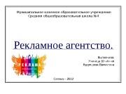 Презентация Задание 5Кудряшова Валярекламное агентство