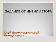 Презентация ЗАДАНИЕ ОТ ИМЕНИ АВТОРА
