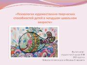 «Психология художественно-творческих способностей детей в младшем школьном
