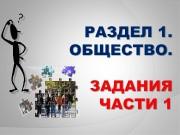 Презентация Задания части А ОБЩЕСТВО trening