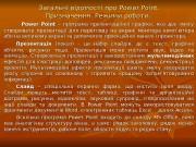 Презентация Загальні відомості про Power Point