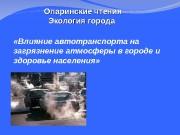 Презентация Загрязнение атмосферы автотранспортом
