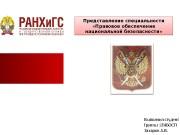 Презентация Захаров А. 12НБОСП