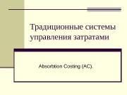 Презентация zakaz-process