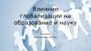 Влияние глобализации на образование и науку Выполнила: