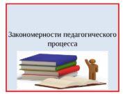 Закономерности педагогического процесса 01 0 D 08