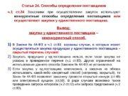 Статья 24. Способы определения поставщиков ч. 1 ст.