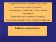 Государственное бюджетное образовательное учреждение высшего профессионального образования «ПЕРВЫЙ