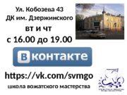 Ул. Кобозева 43 ДК им. Дзержинского вт и