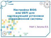Настройка BIOS или UEFI для последующей установки операционной